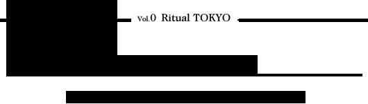 "vol.0 RitualTOKYO Coffee Ritual ""コーヒー片手に出社""の中身は何にする?"