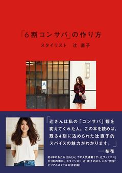 tsujinaoko_kari2