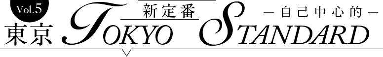 TOKYO STANDARD