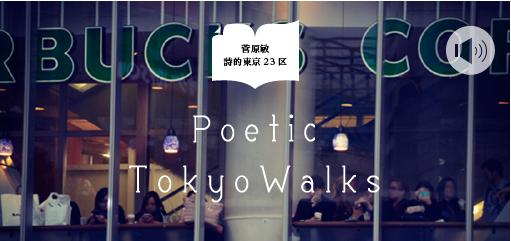 Poetic Tokyo Walks_2-02