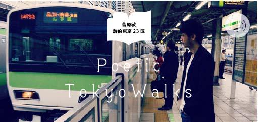 Poetic Tokyo Walks