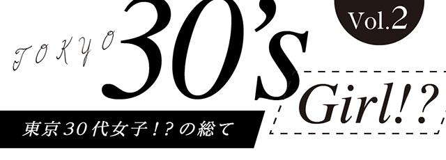 TOKYO 30s Girl