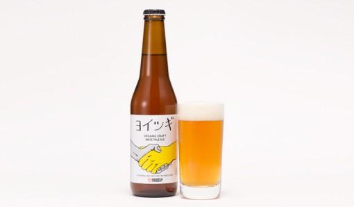 リバースプロジェクトがオーガニックビール「ヨイツギ」を開発