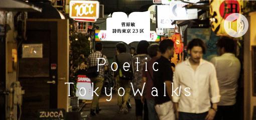 topimage_Poetic-Tokyo-Walks_vol.06