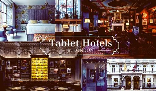 いま、ロンドンで泊まるべきホテルTOP 5