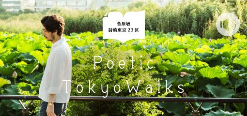 topimage_Poetic-Tokyo-Walks_vol.07