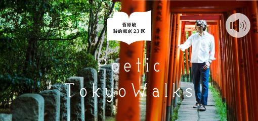 topimage_Poetic-Tokyo-Walks_vol.08