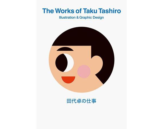 tashiro2