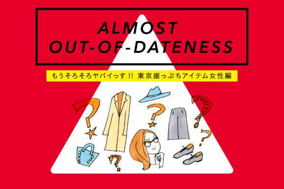 もうそろそろヤバイっす!! 東京崖っぷちアイテム女性編|ALMOST OUT-OF-DATENESS_2
