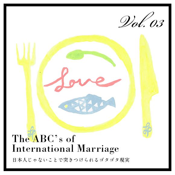 International_Marriage_vol.3_2