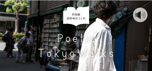 Poetic-Tokyo-Walks_09_topimage