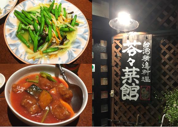 taiwanfood