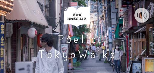 TokyoPoem,北千住,隅田川,菅原敏,詩人,詩