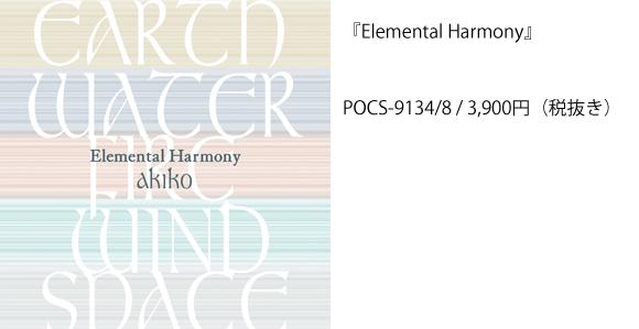 ジャズシンガーakikoベストアルバム『Elemental Harmony』