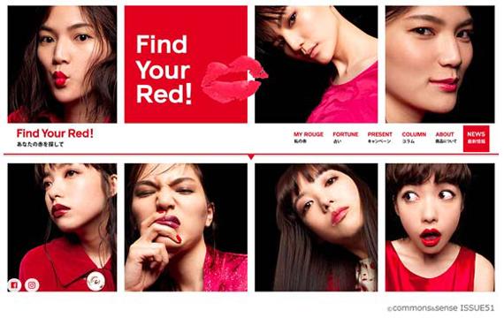 """16色から似合う「赤」の口紅が見つかる! SHISEIDO""""ROUGE ROUGE""""POPUP EVENT 開催"""