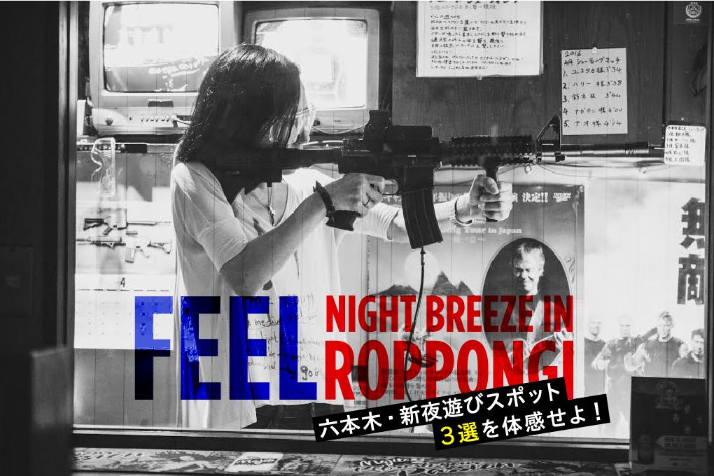 体感せよ、六本木の新・夜遊びスポット3選! Feel Night Breeze in Roppongi