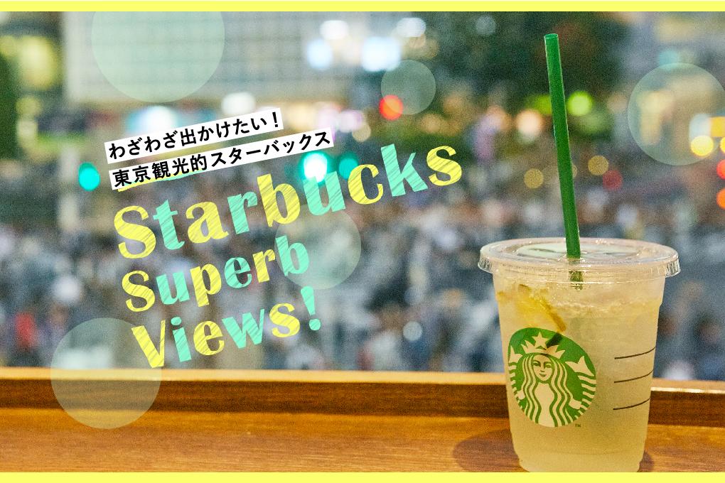 スターバックス,starbucks,東京タワー,東京観光,渋谷ツタヤ,スタバ
