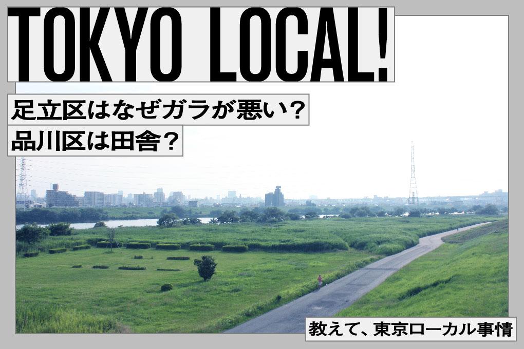 足立区、品川区、東京ローカル事情
