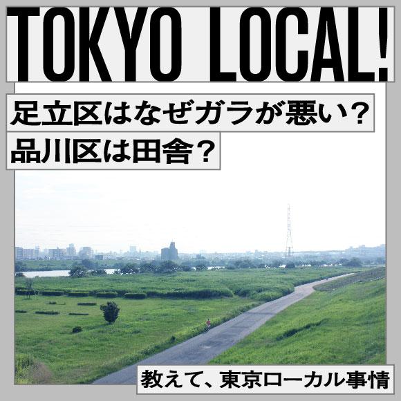 tokyo local 足立区