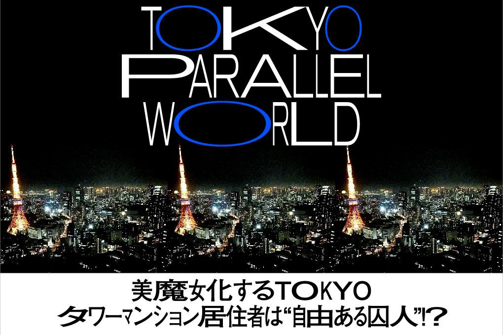 """美魔女化するTOKYO タワーマンション居住者は""""自由ある囚人""""!?_TokyoParallelWorld"""