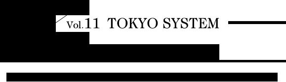 vol.11_title_東京ローカル事情