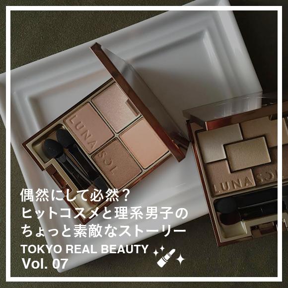 TOKYO-REAL-BEAUTY_vol07