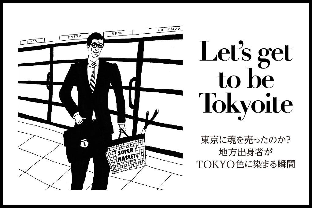 地方出身の人たちに訊いた「自分が東京人になったと思う瞬間」