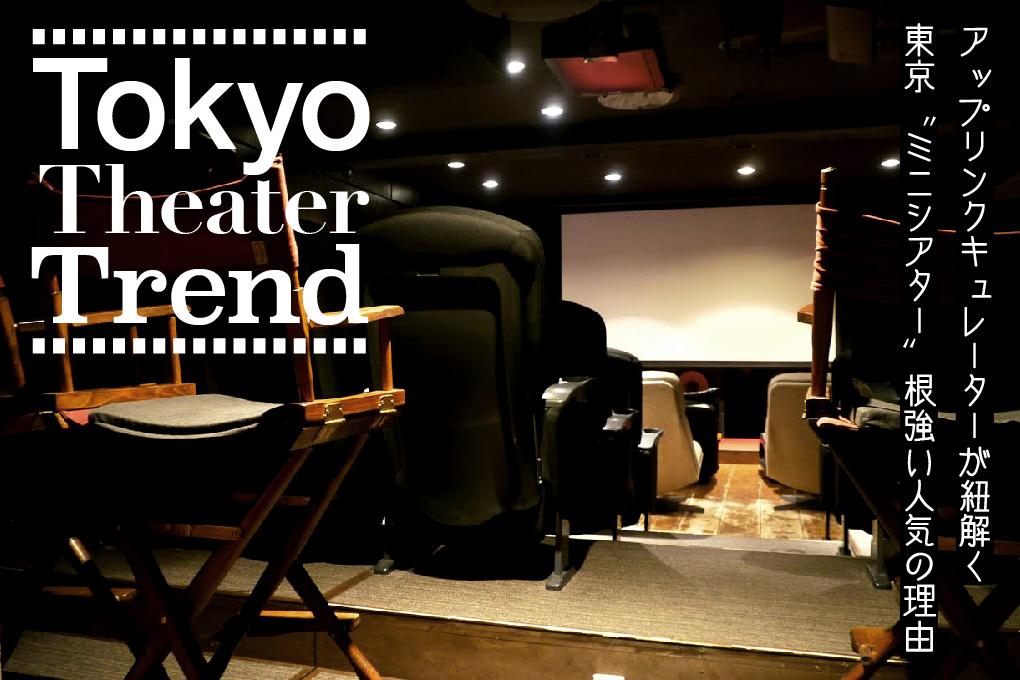 """アップリンクキュレーターが紐解く 東京""""ミニシアター""""根強い人気の理由 Tokyo Theater Trend"""