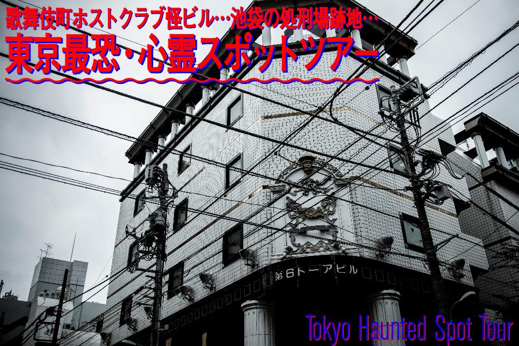 歌舞伎町ホストクラブ怪ビル…池袋の処刑場跡地… 東京最恐・心霊スポットツアー Tokyo Haunted Spot Tour