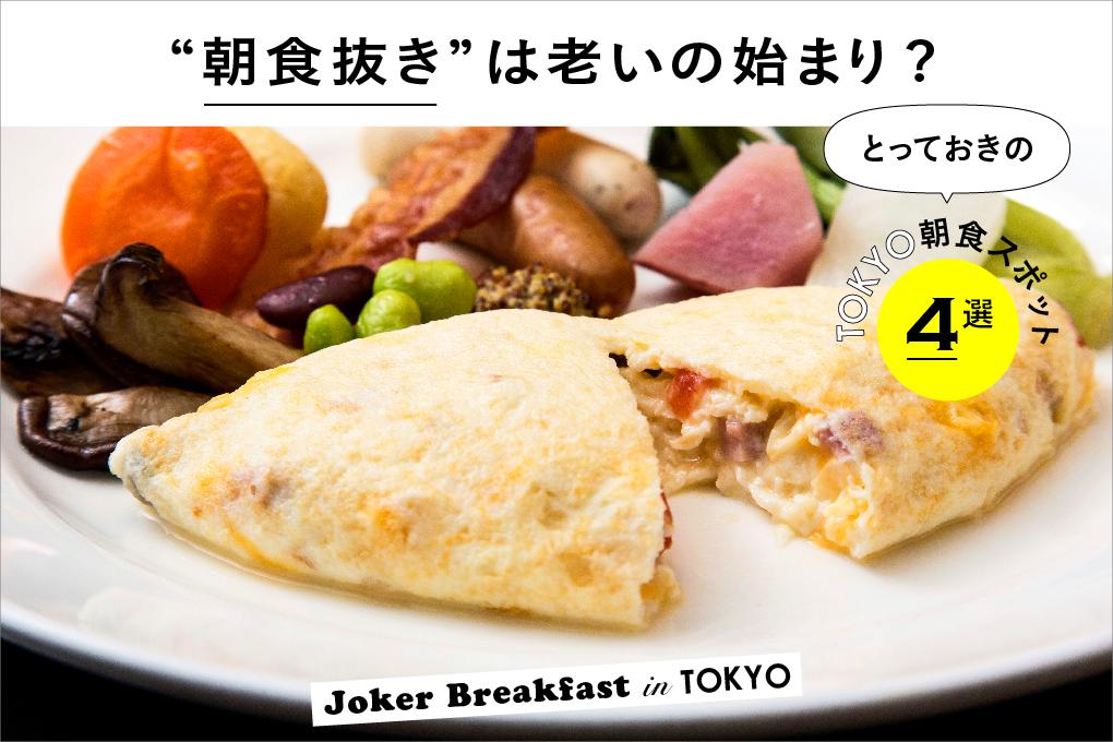 """朝食抜き""""は老いの始まり?とっておきのTOKYO朝食スポット4選_Joker Breakfast in TOKYO"""