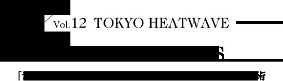 vol.12_title_tokushu_SHG