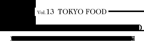 vol.13_title_tokushu_EH_