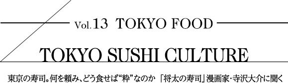 粋でいなせな江戸のすし 店と客の阿吽の呼吸 | TOKYO SUSHI CULTURE