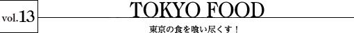 vol.13 TOKYO FOOD