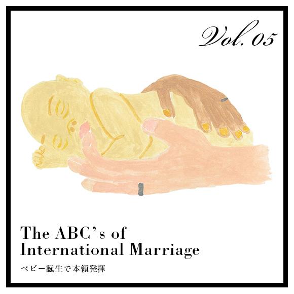 International_Marriage_vol.5