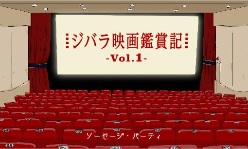 ジバラ映画鑑賞記 movie