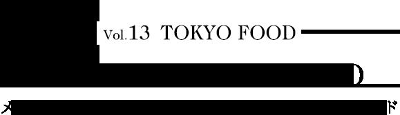 メディア初登場!?多くの名店が揃う東京最旬スポット〈深目黒〉ガイド FINDING FUKA-MEGURO