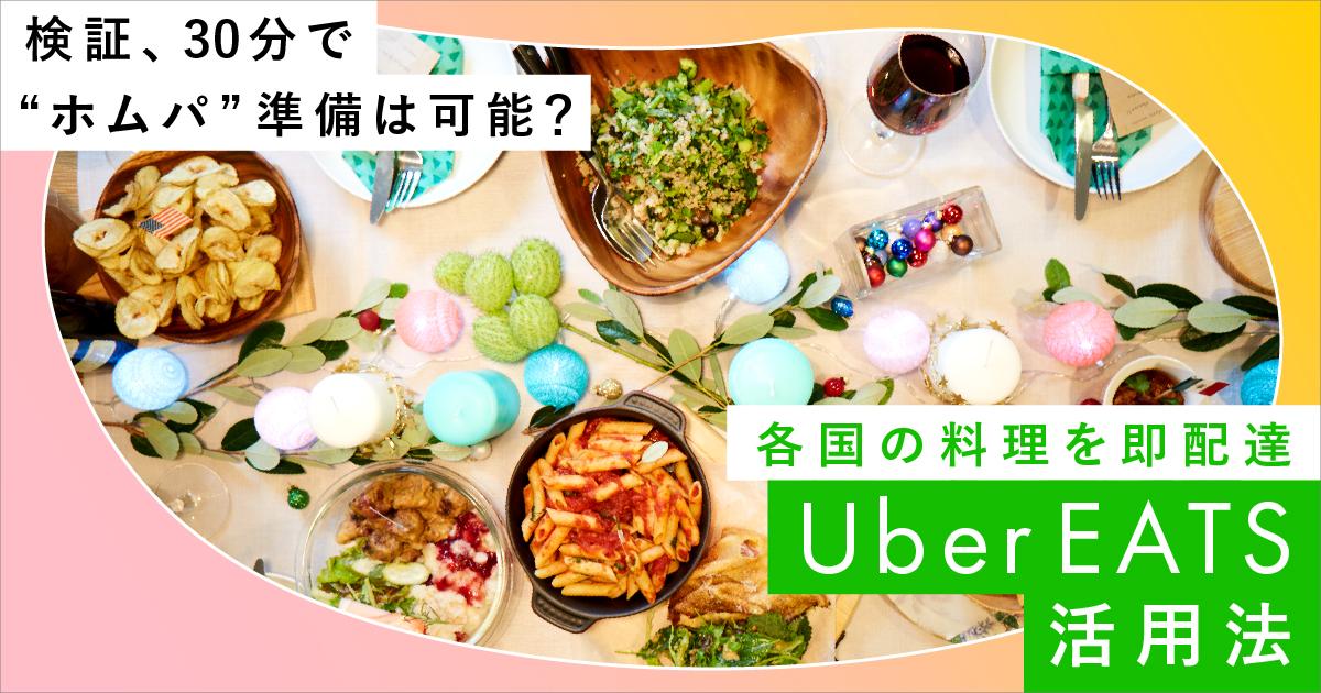 UberEATS_TOKYOWISE