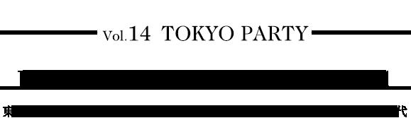 """狂乱のバブル・ディスコパーティの時代 -東京""""パリピ""""ストーリー〜リア充の変遷30年史①- PARTY PEOPLE HISTORY 1986-1991"""
