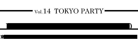 """ジュリアナ伝説・女子高生/コギャルの時代 -東京""""パリピ""""ストーリー〜リア充の変遷30年史②-PARTY PEOPLE HISTORY 1991-2000"""