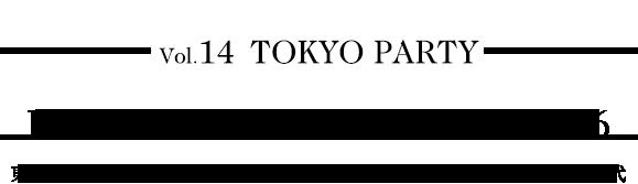 """ネット革命と起業家・SNSと女子の時代 -東京""""パリピ""""ストーリー〜リア充の変遷30年史③- PARTY PEOPLE HISTORY 2001-2016"""