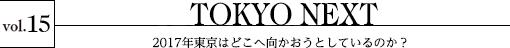 vol.15 TOKYO NEXT