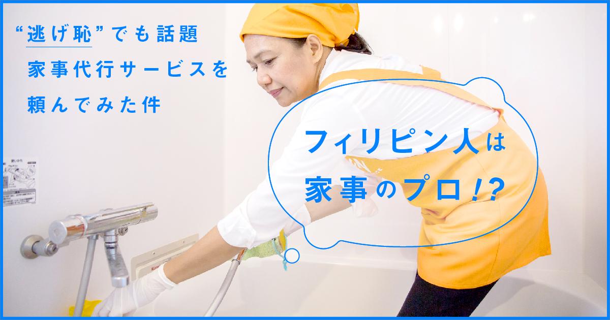 家事代行サービス、ありor なし!? Do you need Housekeeping Service??