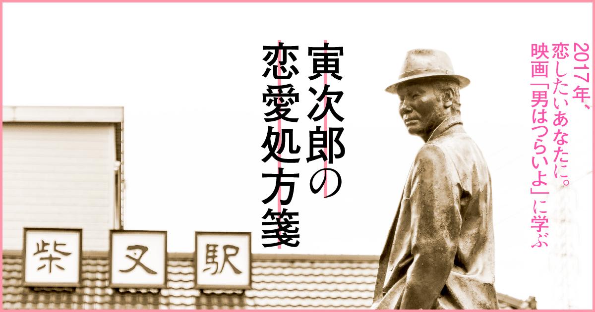 2017年、恋したいあなたに。 映画「男はつらいよ」に学ぶ 寅次郎の恋愛処方箋  Lessons About Romance by Tora-san