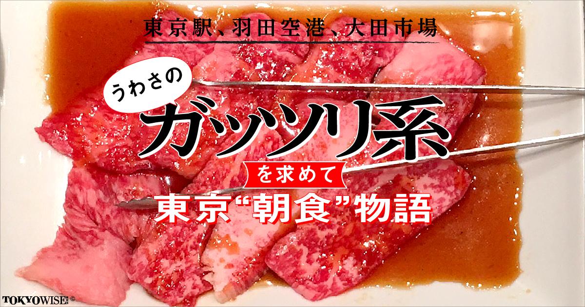 """東京駅、羽田空港、大田市場 うわさのガッツリ系を求めて 東京""""朝食""""物語"""