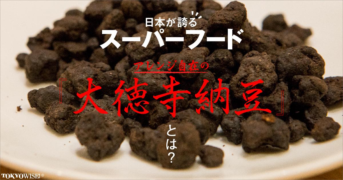 日本が誇るスーパーフード アレンジ自在の 「大徳寺納豆」とは?