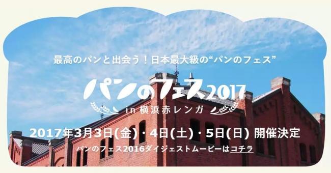 """日本最大級の""""パンのフェス 2017""""が横浜赤レンガにて開催。"""