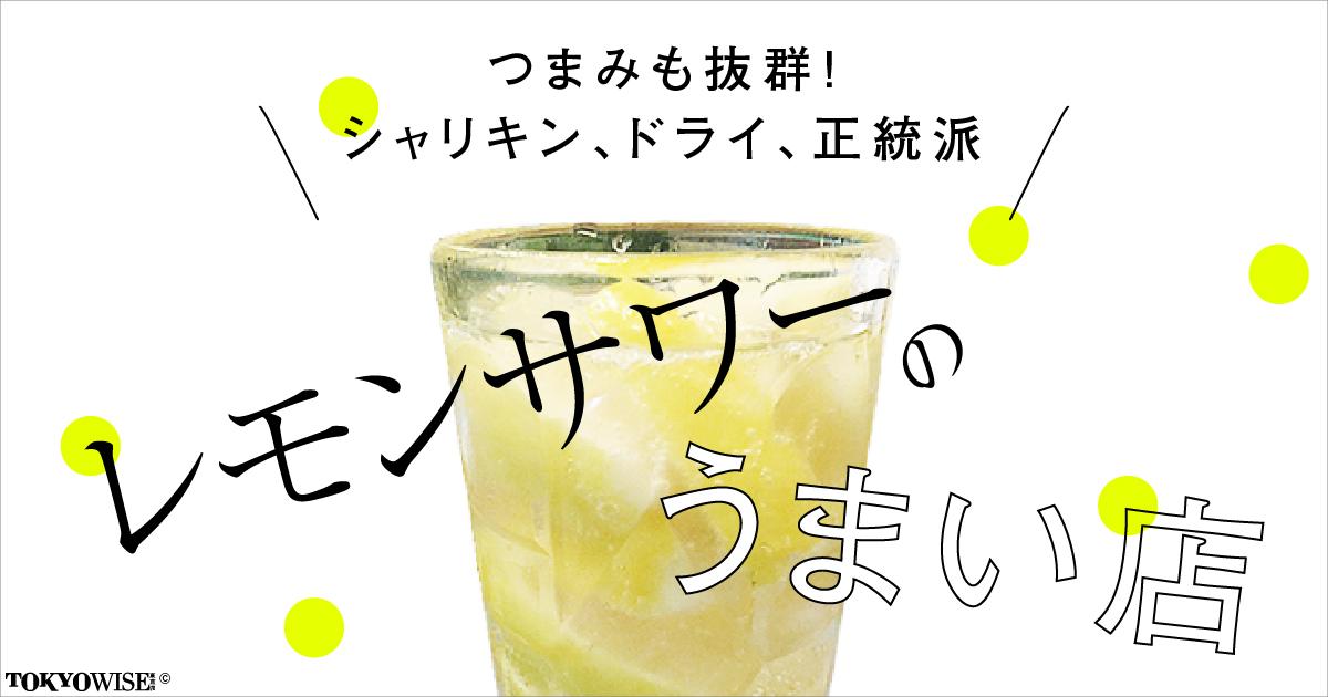 つまみも抜群!シャリキン、ドライ、正統派 レモンサワーのうまい店 We Love Frozen Lemon Sour