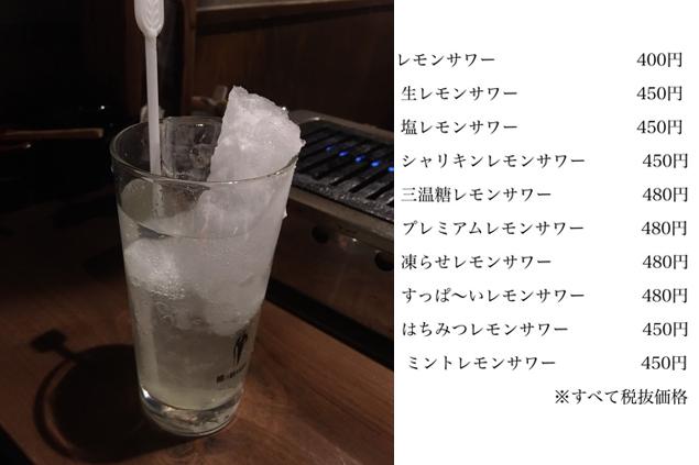 シャリキンレモンサワー
