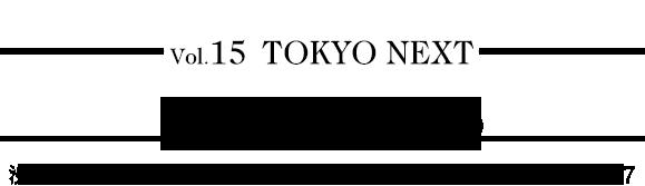 教えて外国人!東京未来予想図2017 Alien in Tokyo